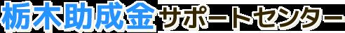 栃木助成金サポートセンター