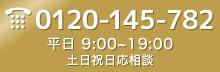 0120-145-782 平日 9:00~19:00 土日祝日応相談