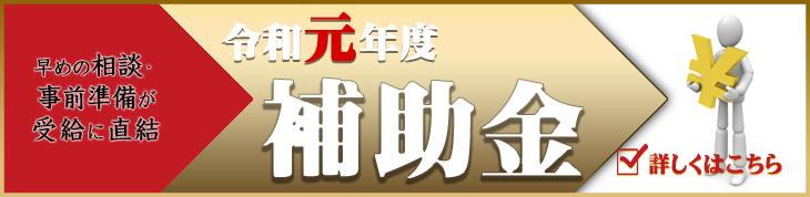 2020年度 栃木県補助金